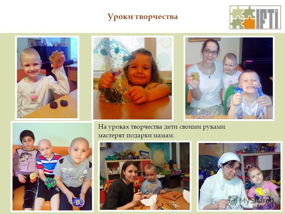 Уроки творчества На уроках творчества дети своими руками мастерят подарки мамам.
