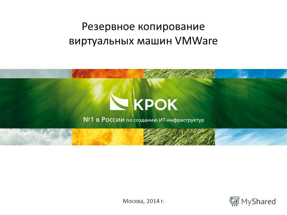 Резервное копирование виртуальных машин VMWare Москва, 2014 г.