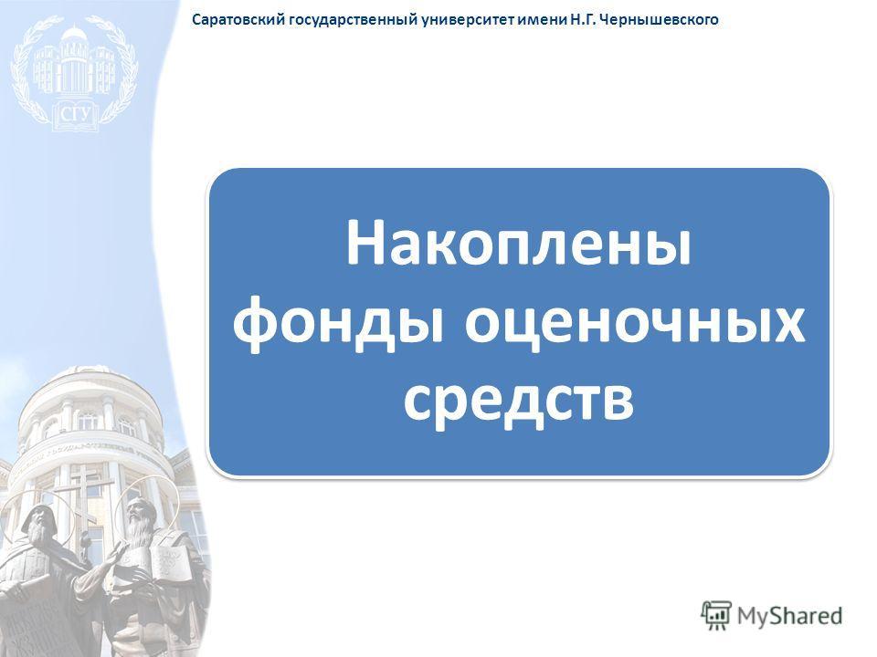 Саратовский государственный университет имени Н.Г. Чернышевского Накоплены фонды оценочных средств