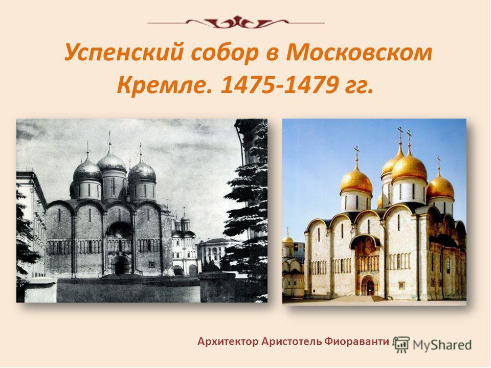 Успенский собор в Московском Кремле. 1475-1479 гг. Архитектор Аристотель Фиораванти