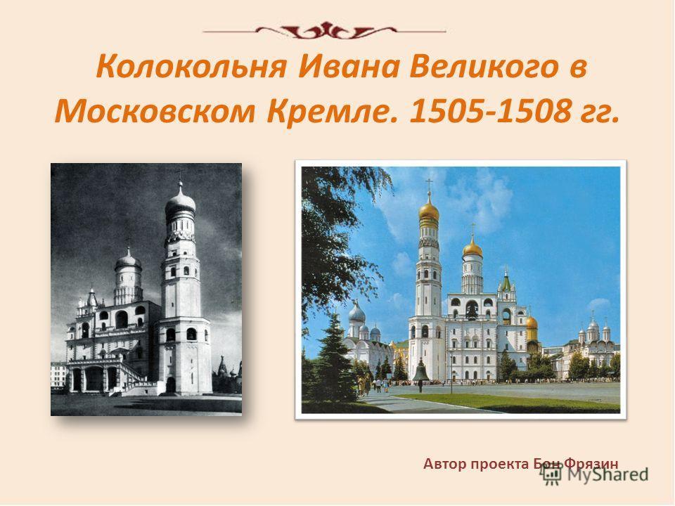 Колокольня Ивана Великого в Московском Кремле. 1505-1508 гг. Автор проекта Бон Фрязин