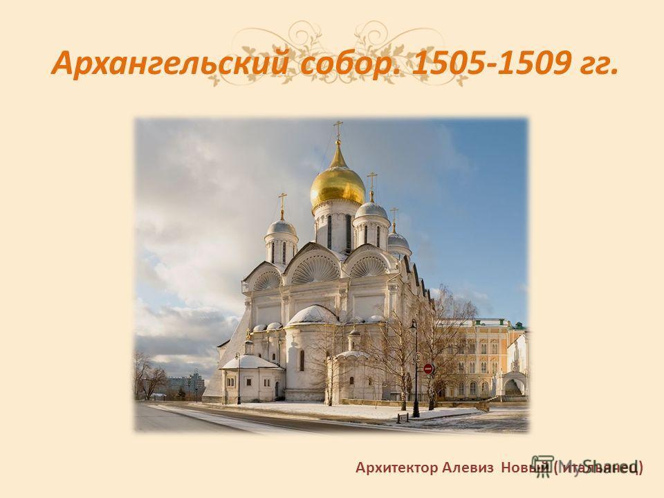 Архангельский собор. 1505-1509 гг. Архитектор Алевиз Новый ( итальянец)