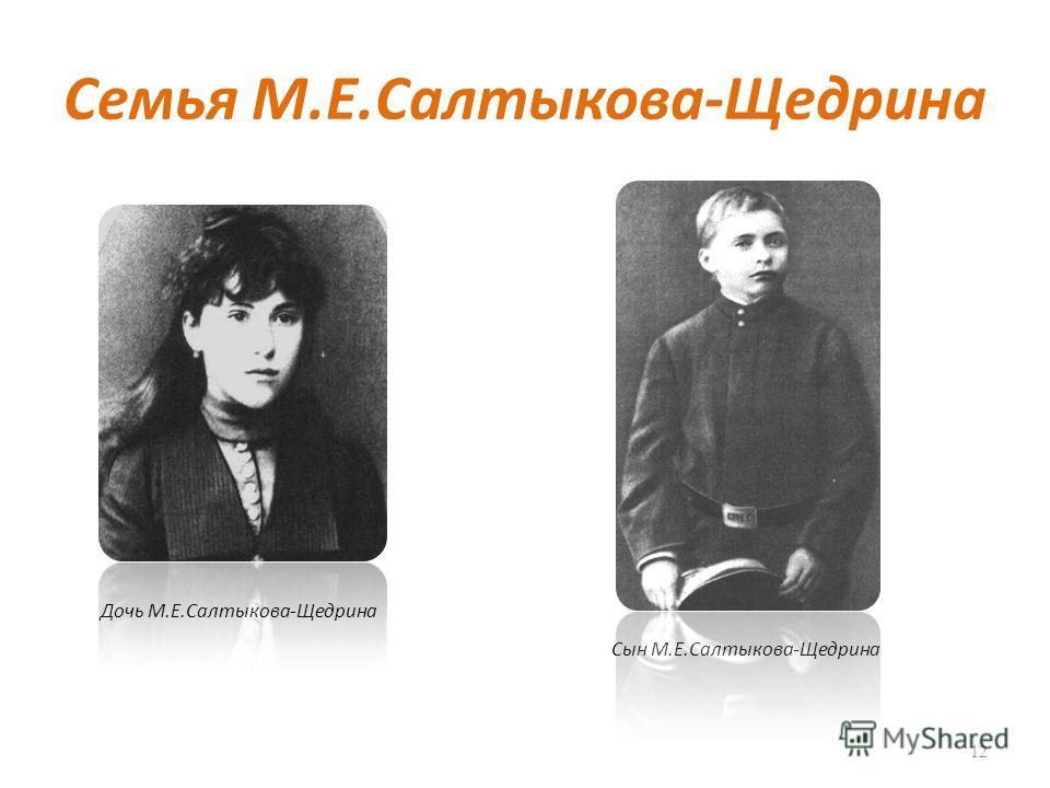 Семья М.Е.Салтыкова-Щедрина Дочь М.Е.Салтыкова-Щедрина Сын М.Е.Салтыкова-Щедрина 12