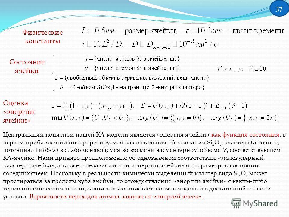 Физические константы Состояние ячейки Оценка «энергии ячейки» Центральным понятием нашей КА-модели является «энергия ячейки» как функция состояния, в первом приближении интерпретируемая как энтальпия образования Si x O y -кластера (а точнее, потенциа
