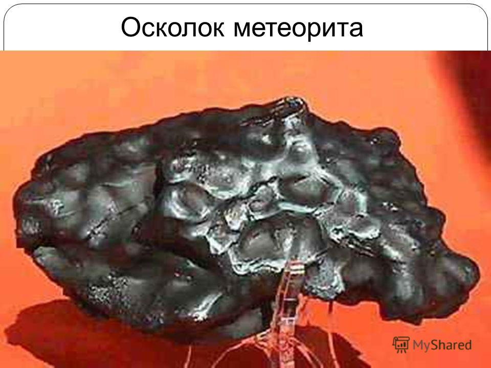 Осколок метеорита