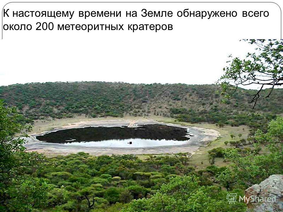 К настоящему времени на Земле обнаружено всего около 200 метеоритных кратеров
