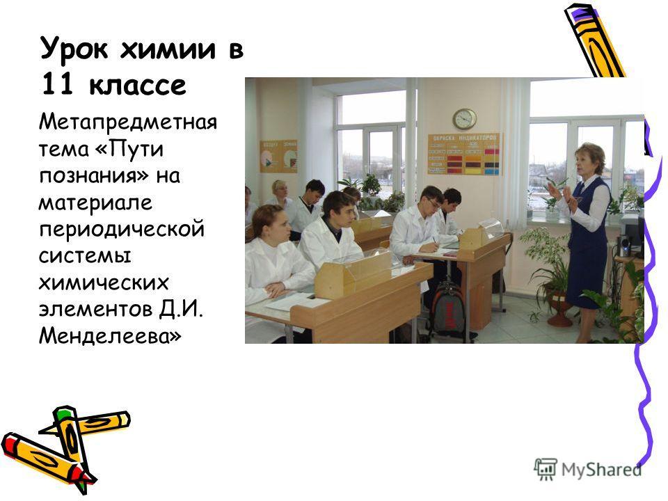 Урок химии в 11 классе Метапредметная тема «Пути познания» на материале периодической системы химических элементов Д.И. Менделеева»