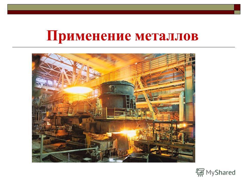 Применение металлов