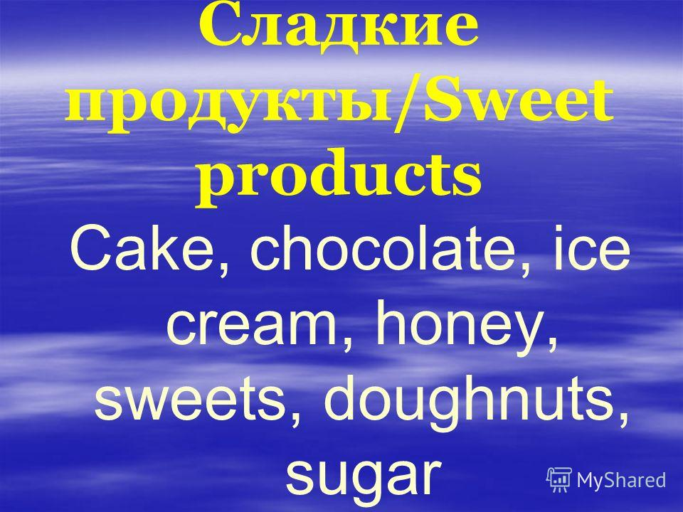 Сладкие продукты/Sweet products Cake, chocolate, ice cream, honey, sweets, doughnuts, sugar