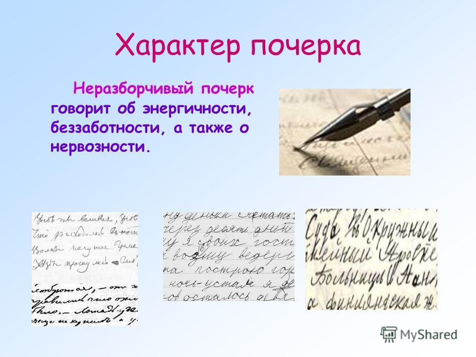 Характер почерка Неразборчивый почерк говорит об энергичности, беззаботности, а также о нервозности.