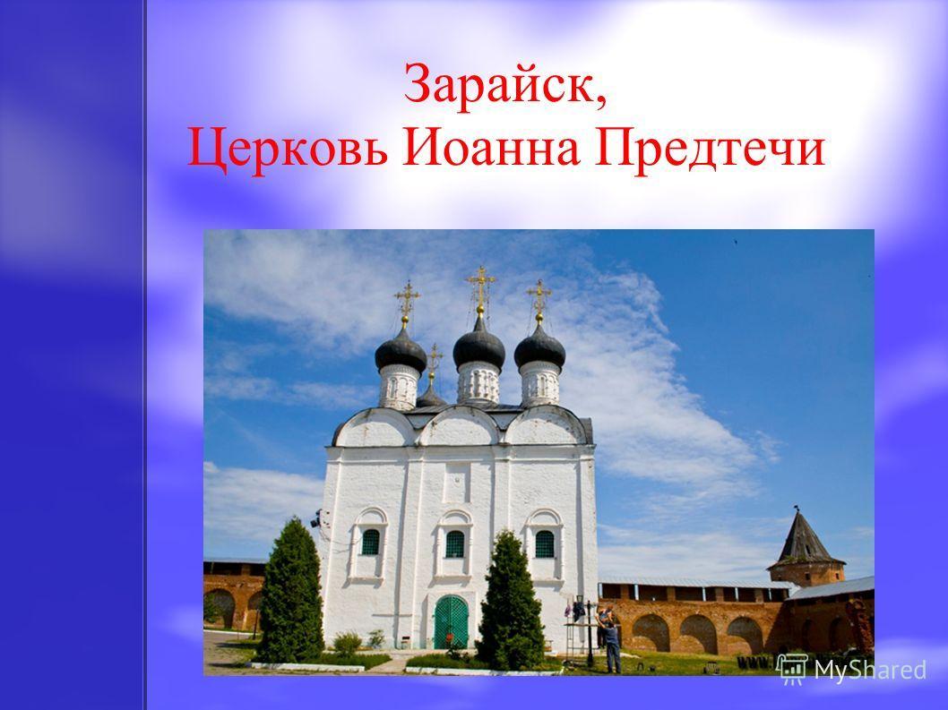 Зарайск, Церковь Иоанна Предтечи