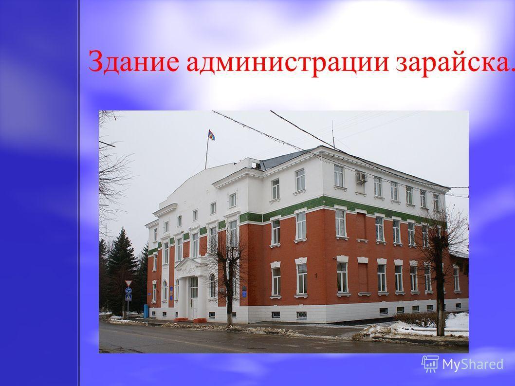 Здание администрации зарайска.