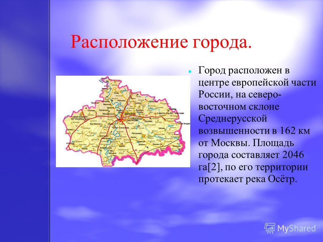 Расположение города. Город расположен в центре европейской части России, на северо- восточном склоне Среднерусской возвышенности в 162 км от Москвы. Площадь города составляет 2046 га[2], по его территории протекает река Осётр.