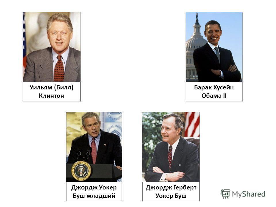 Уильям (Билл) Клинтон Барак Хусейн Обама II Джордж Уокер Буш младший Джордж Герберт Уокер Буш