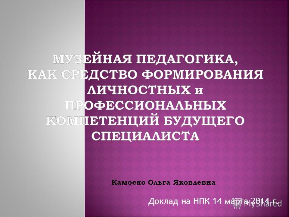 Доклад на НПК 14 марта 2014 г. Камоско Ольга Яковлевна