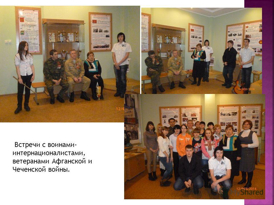Встречи с воинами- интернационалистами, ветеранами Афганской и Чеченской войны.