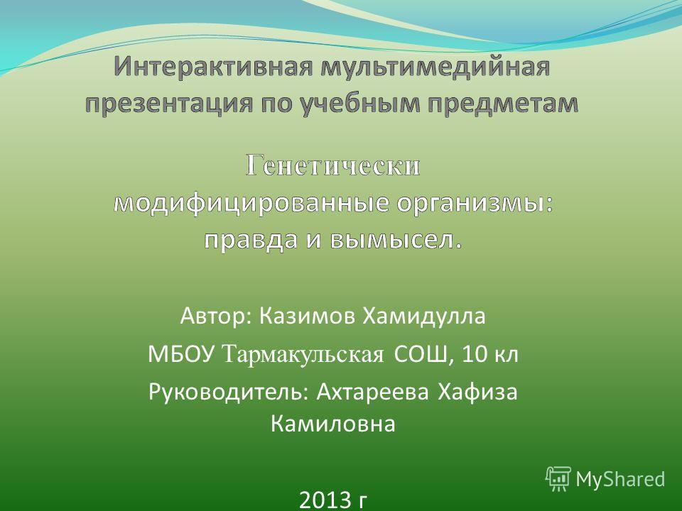 Автор: Казимов Хамидулла МБОУ Тармакульская СОШ, 10 кл Руководитель: Ахтареева Хафиза Камиловна 2013 г