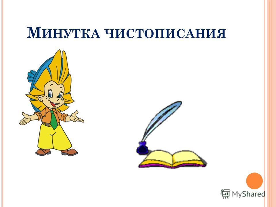 М ИНУТКА ЧИСТОПИСАНИЯ