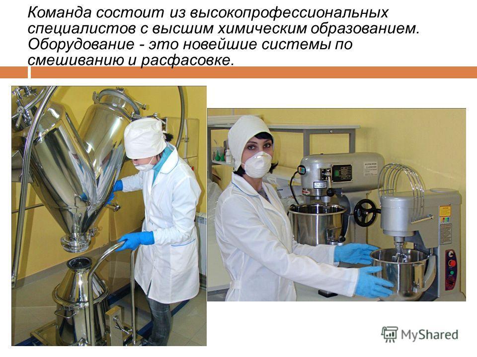 Команда состоит из высокопрофессиональных специалистов с высшим химическим образованием. Оборудование - это новейшие системы по смешиванию и расфасовке.