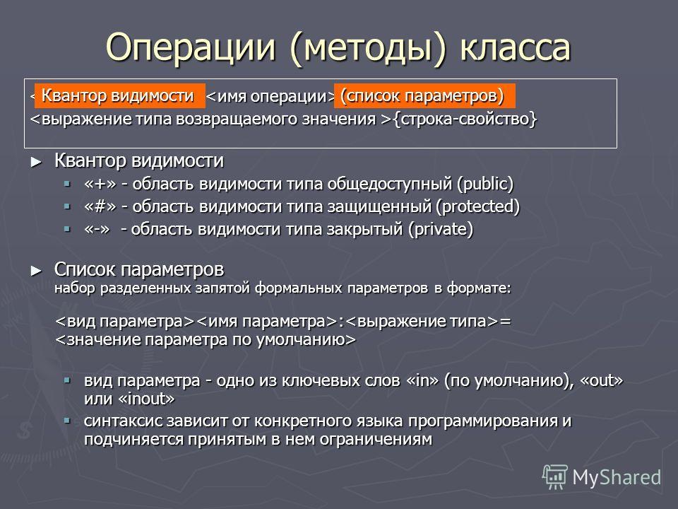 Операции (методы) класса (список параметров): (список параметров): {строка-свойство} {строка-свойство} Квантор видимости Квантор видимости «+» - область видимости типа общедоступный (public) «+» - область видимости типа общедоступный (public) «#» - о