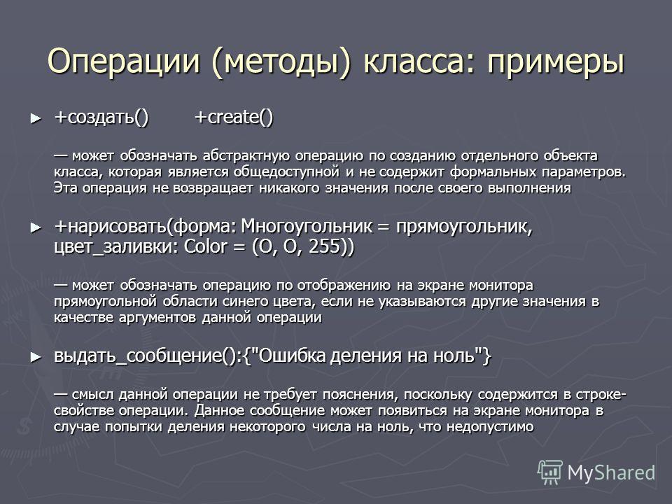Операции (методы) класса: примеры +создать() +create() может обозначать абстрактную операцию по созданию отдельного объекта класса, которая является общедоступной и не содержит формальных параметров. Эта операция не возвращает никакого значения после