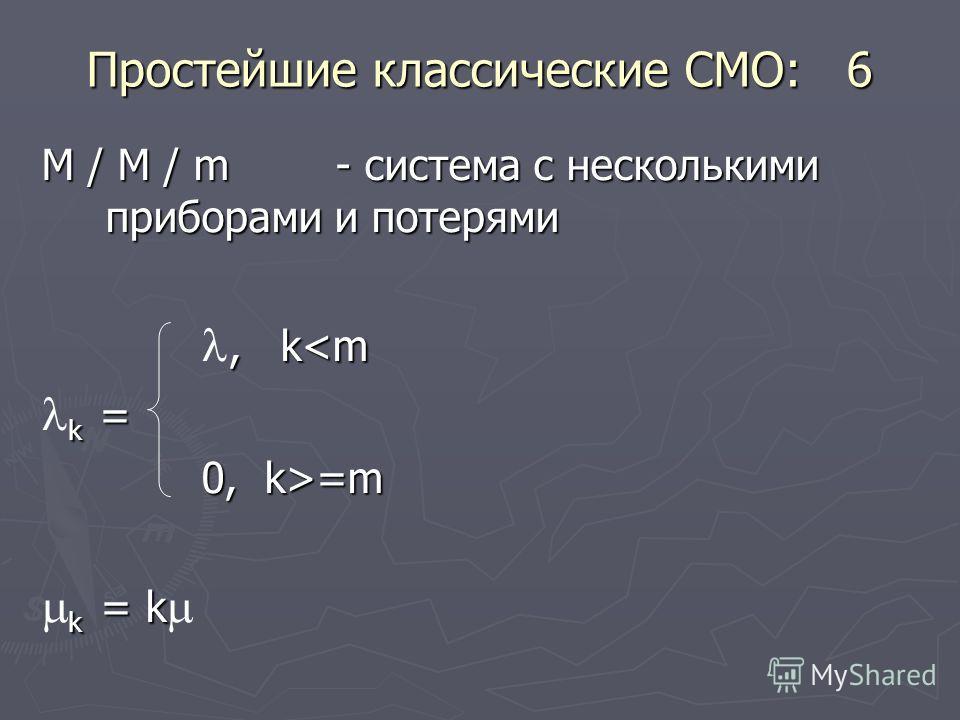 Простейшие классические СМО: 6 М / М / m - система с несколькими приборами и потерями, k=m k = k k = k