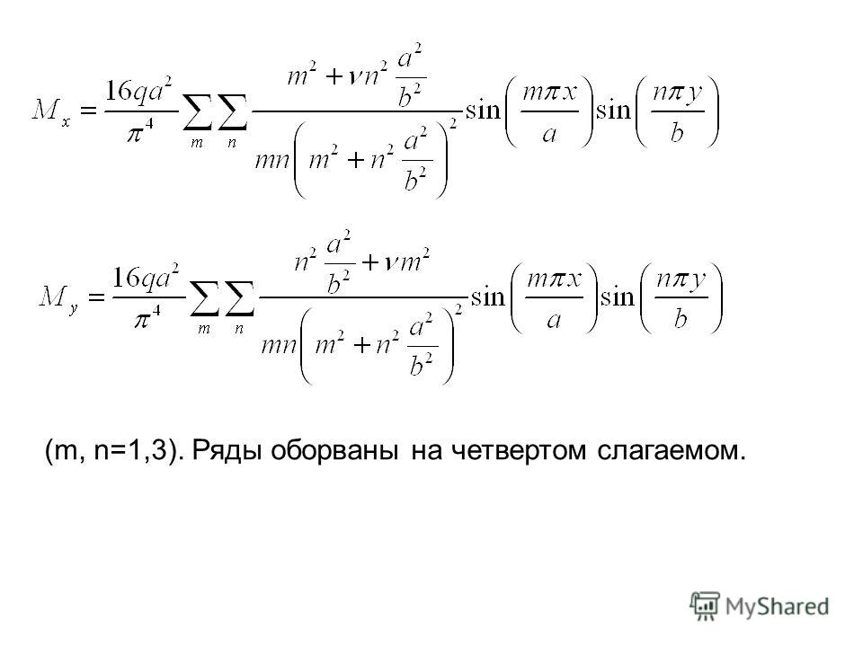 (m, n=1,3). Ряды оборваны на четвертом слагаемом.