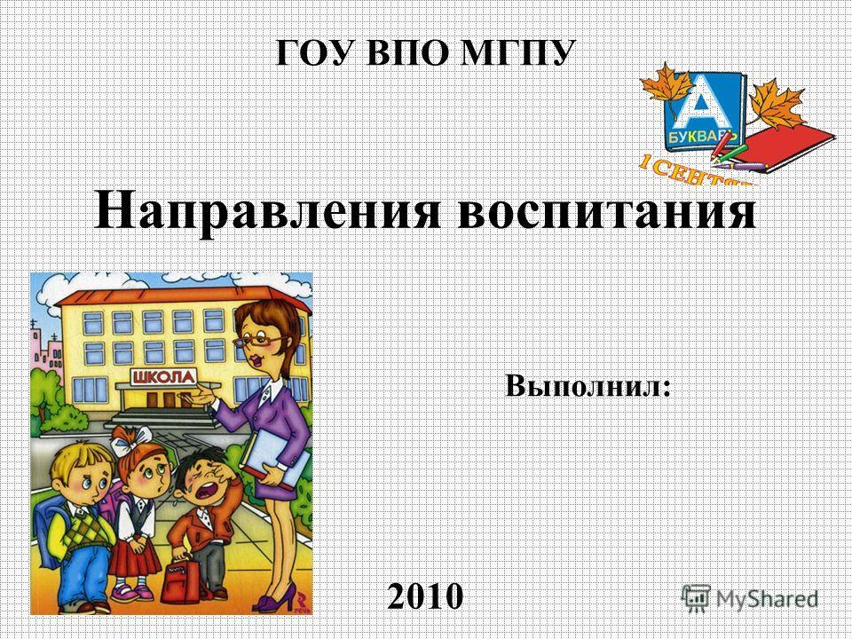 ГОУ ВПО МГПУ 2010 Направления воспитания Выполнил: