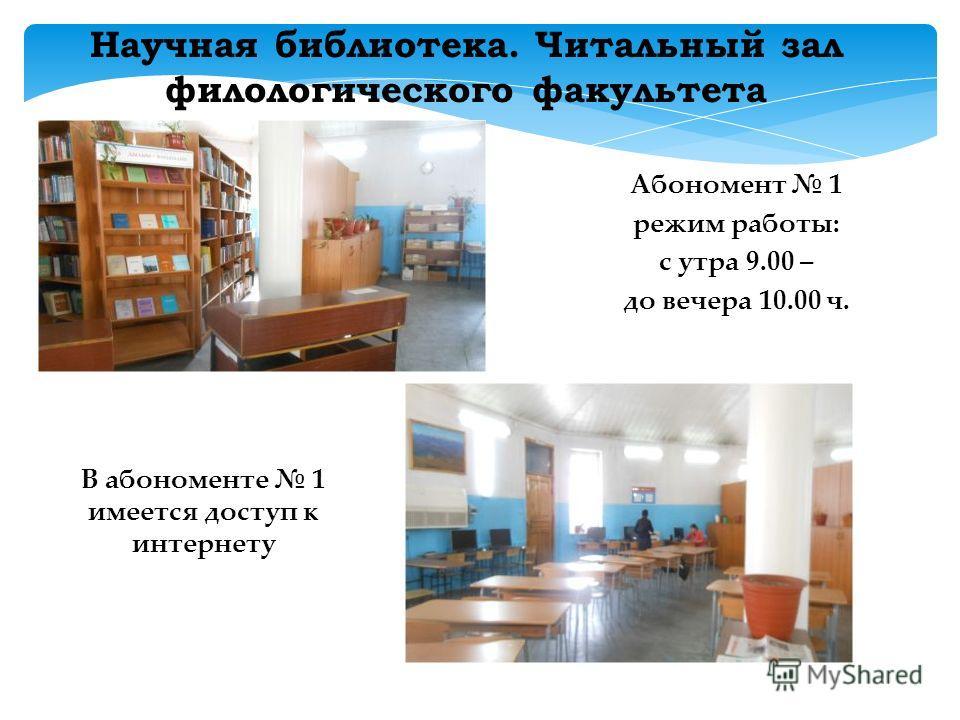 Научная библиотека. Абономент 3 Научная библиотека для преподавателей, сотрудников и студентов филологического факультета