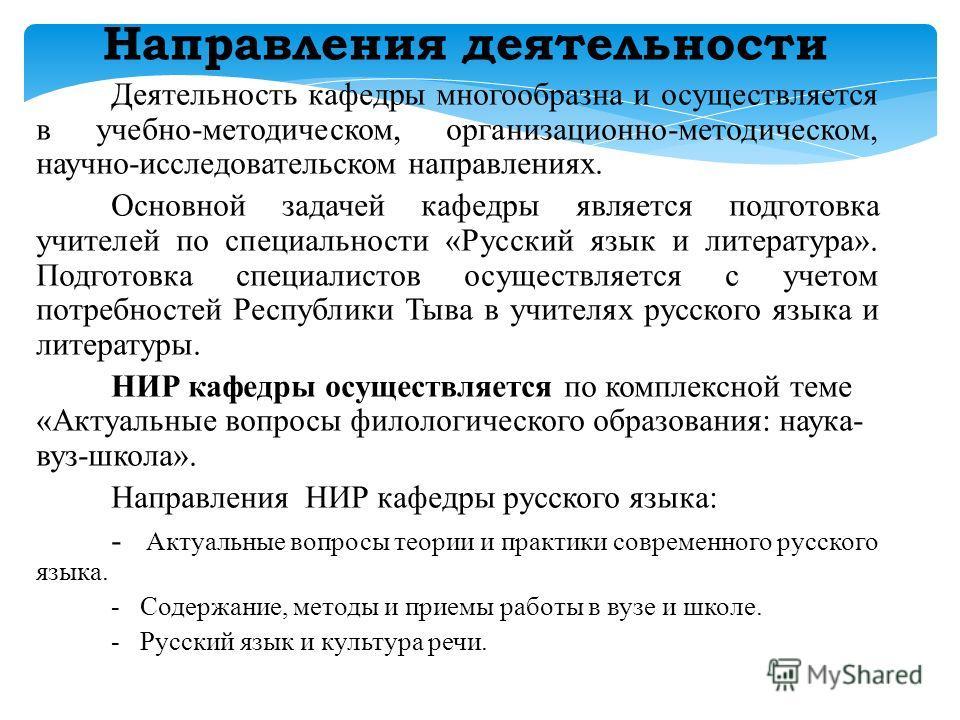 Заведующая кафедрой русского языка доцент, к.ф.н Даржа Урана Анай-ооловна