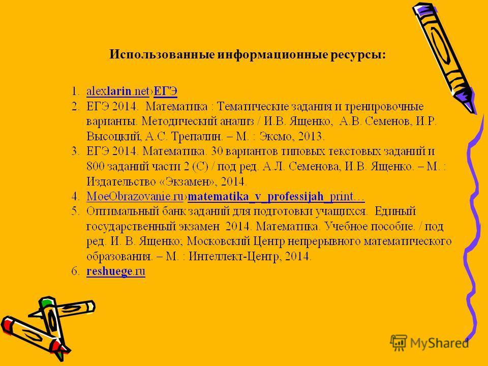 Использованные информационные ресурсы:
