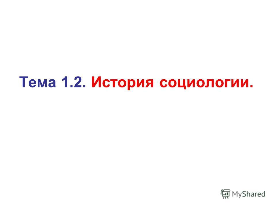 Тема 1.2. История социологии.