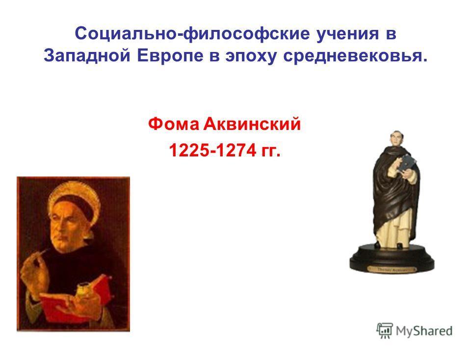 Социально-философские учения в Западной Европе в эпоху средневековья. Фома Аквинский 1225-1274 гг.