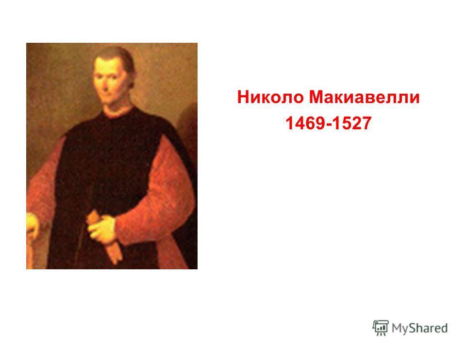 Николо Макиавелли 1469-1527