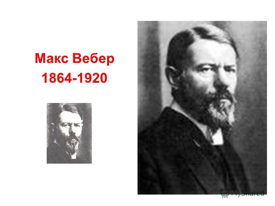 Макс Вебер 1864-1920