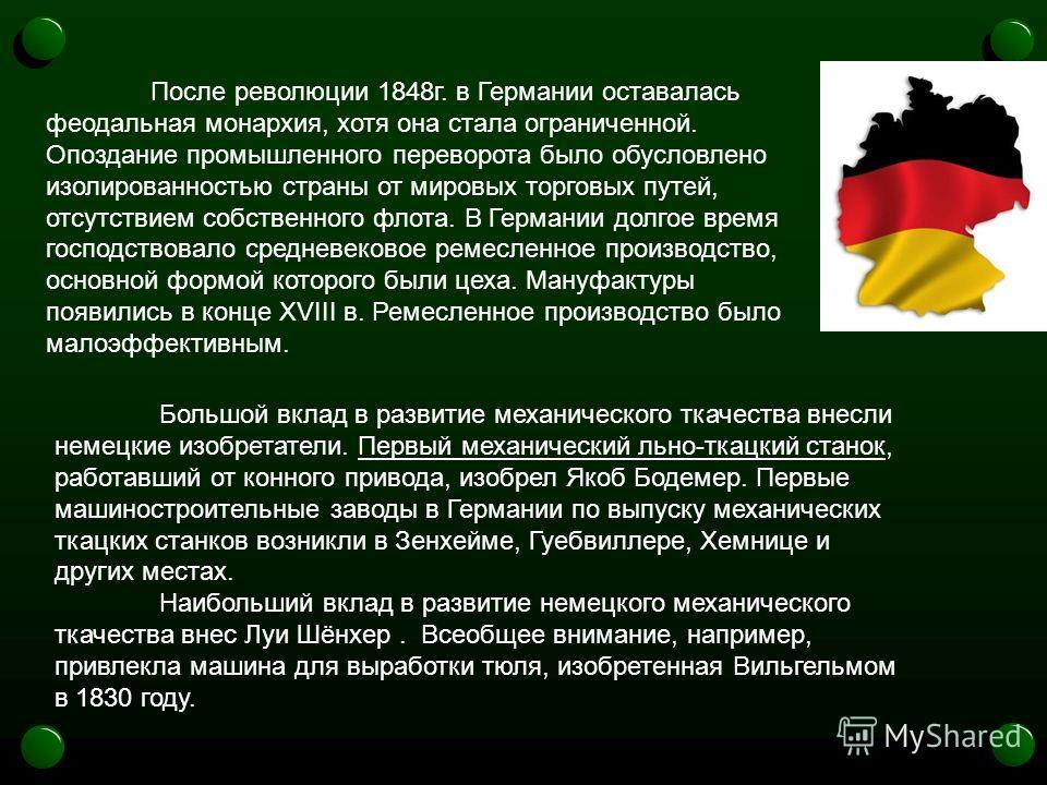 После революции 1848 г. в Германии оставалась феодальная монархия, хотя она стала ограниченной. Опоздание промышленного переворота было обусловлено изолированностью страны от мировых торговых путей, отсутствием собственного флота. В Германии долгое в