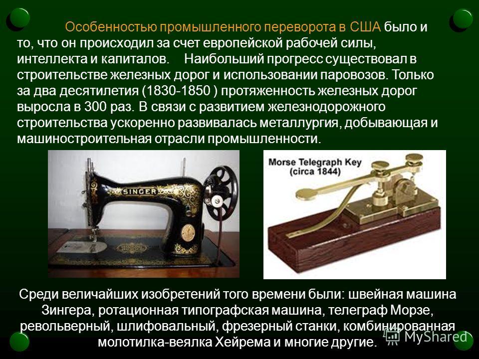 Среди величайших изобретений того времени были: швейная машина Зингера, ротационная типографская машина, телеграф Морзе, револьверный, шлифовальный, фрезерный станки, комбинированная молотилка-веялка Хейрема и многие другие. Особенностью промышленног