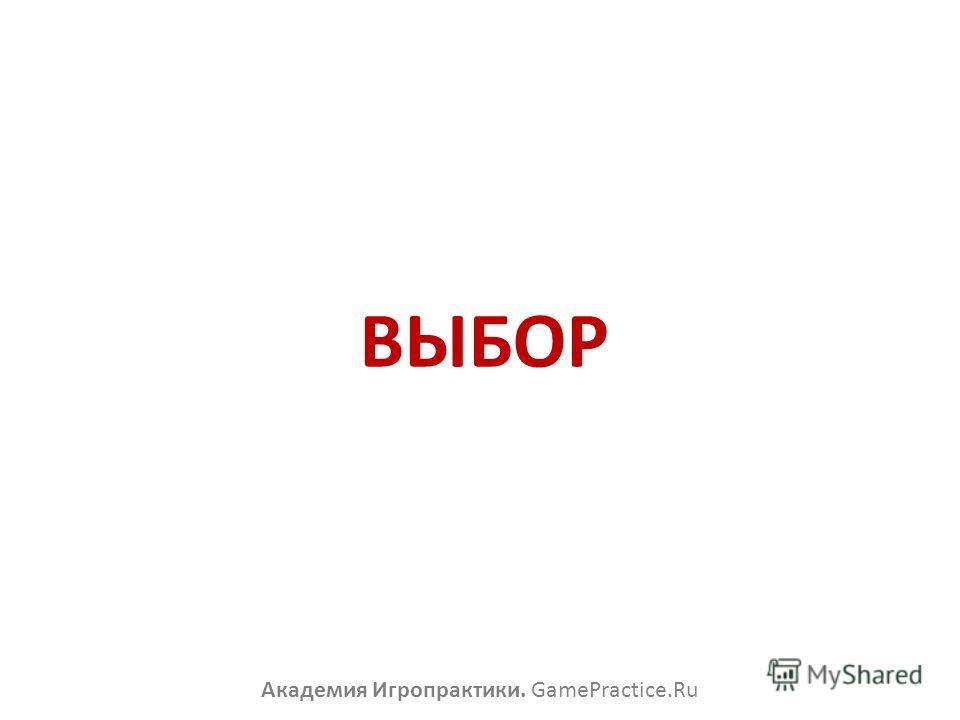ВЫБОР Академия Игропрактики. GamePractice.Ru