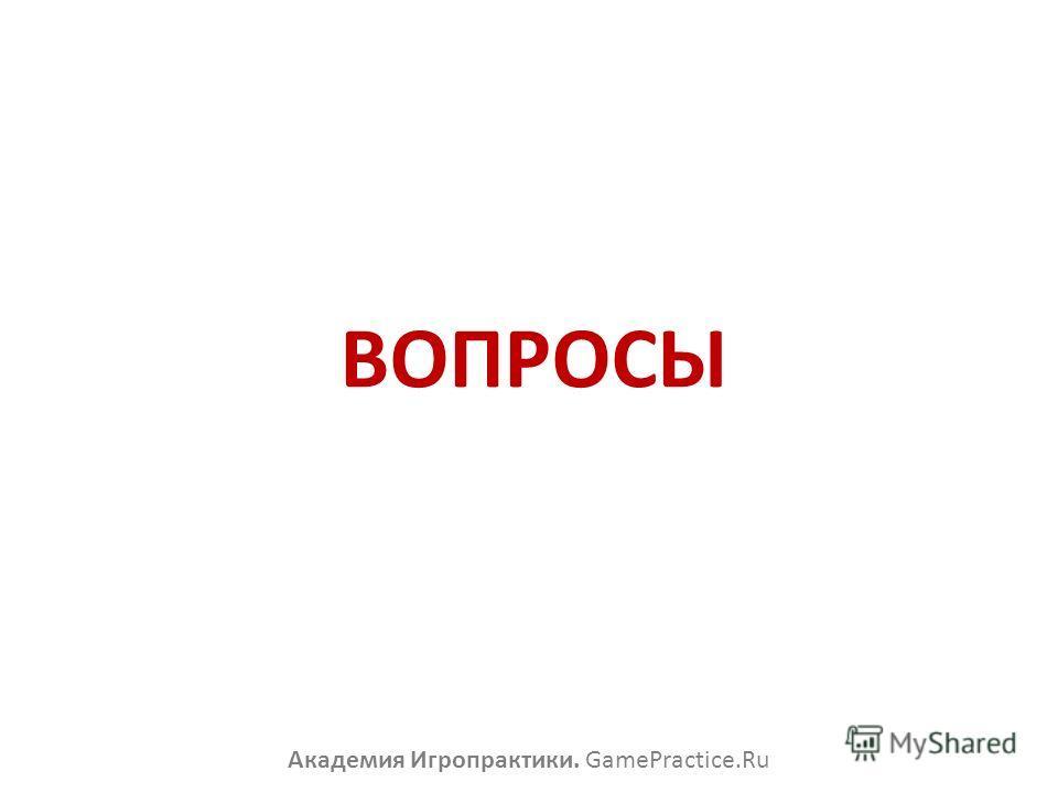 ВОПРОСЫ Академия Игропрактики. GamePractice.Ru