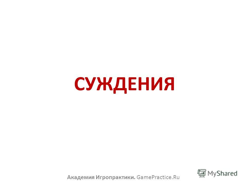СУЖДЕНИЯ Академия Игропрактики. GamePractice.Ru