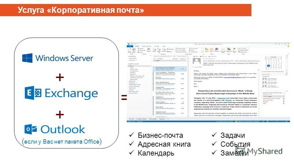 + + = ( если у Вас нет пакета Office ) Бизнес-почта Адресная книга Календарь Задачи События Заметки Услуга «Корпоративная почта»