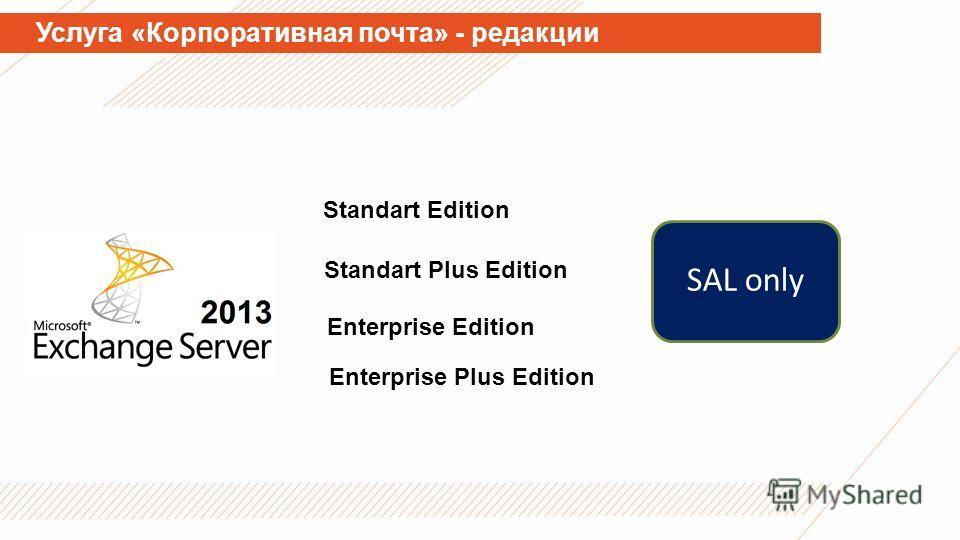 Услуга «Корпоративная почта» - редакции Standart Edition Standart Plus Edition Enterprise Edition Enterprise Plus Edition SAL only