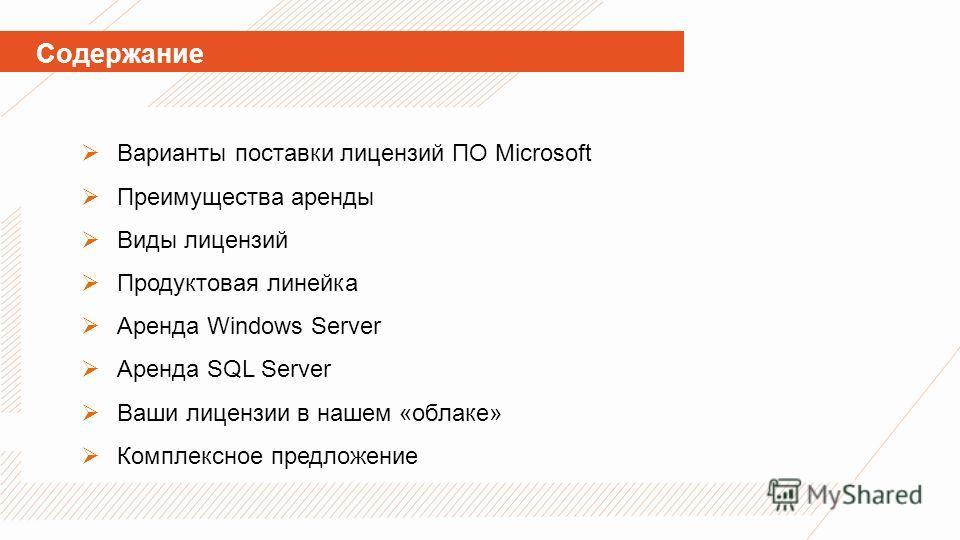 Содержание Варианты поставки лицензий ПО Microsoft Преимущества аренды Виды лицензий Продуктовая линейка Аренда Windows Server Аренда SQL Server Ваши лицензии в нашем «облаке» Комплексное предложение