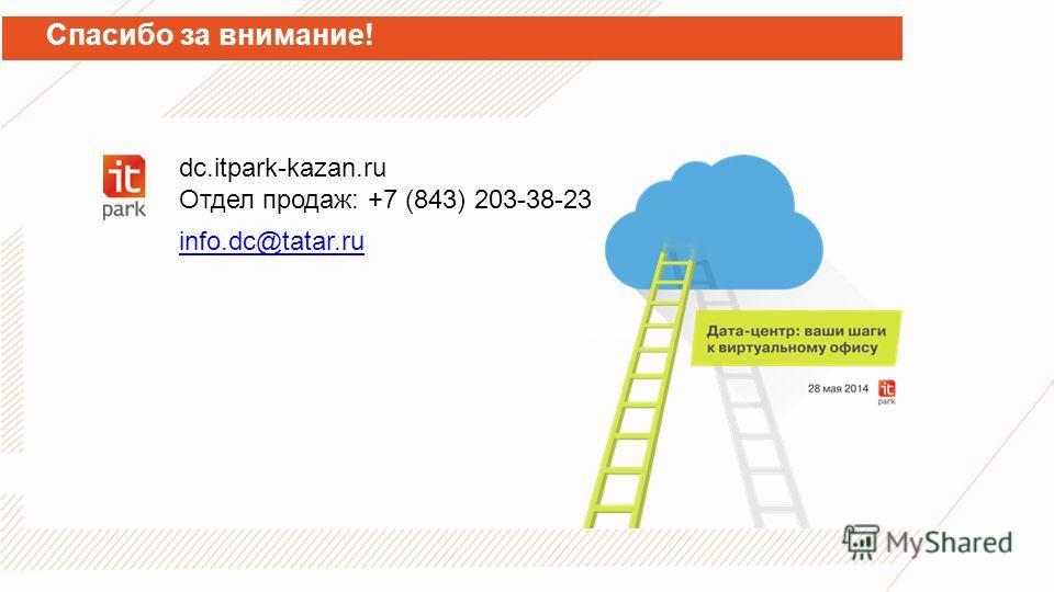 Спасибо за внимание! dc.itpark-kazan.ru Отдел продаж: +7 (843) 203-38-23 info.dc@tatar.ru