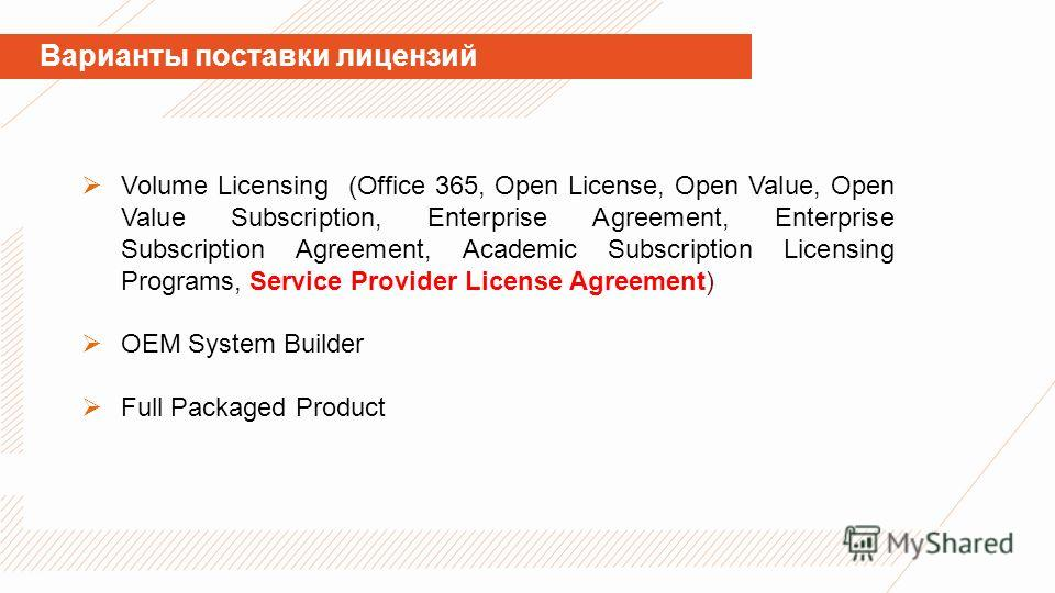 Варианты поставки лицензий Volume Licensing (Office 365, Open License, Open Value, Open Value Subscription, Enterprise Agreement, Enterprise Subscription Agreement, Academic Subscription Licensing Programs, Service Provider License Agreement) OEM Sys