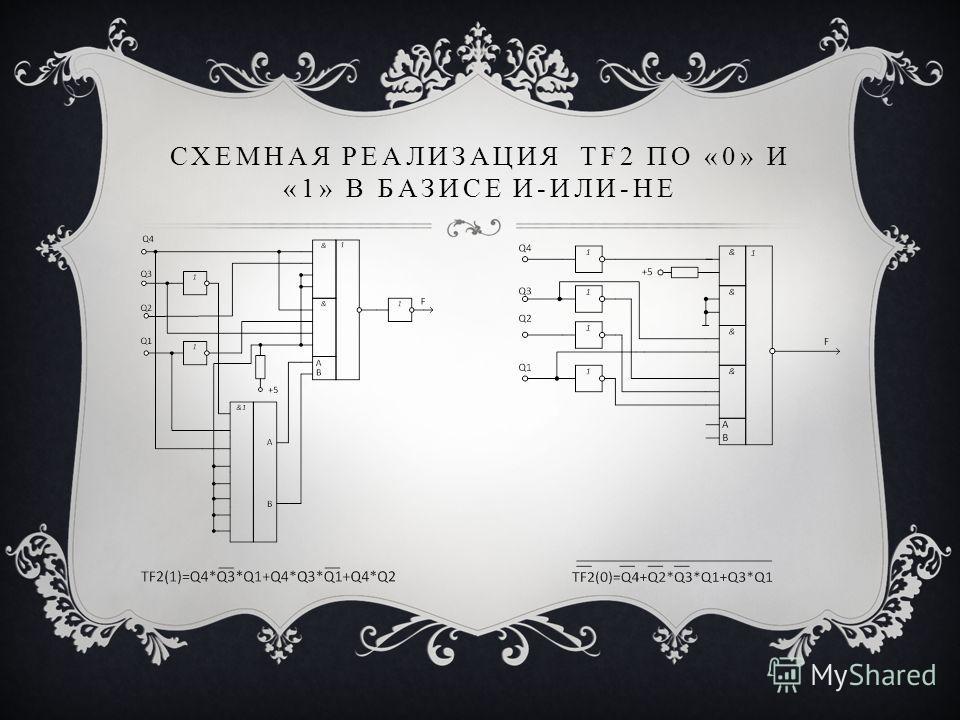 СХЕМНАЯ РЕАЛИЗАЦИЯ TF2 ПО «0» И «1» В БАЗИСЕ И-ИЛИ-НЕ