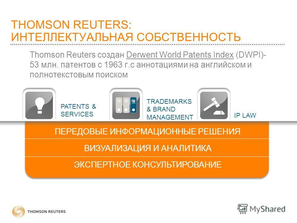 Thomson Reuters создан Derwent World Patents Index (DWPI)- 53 млн. патентов с 1963 г.с аннотациями на английском и полнотекстовым поиском THOMSON REUTERS: ИНТЕЛЛЕКТУАЛЬНАЯ СОБСТВЕННОСТЬ ПЕРЕДОВЫЕ ИНФОРМАЦИОННЫЕ РЕШЕНИЯ ВИЗУАЛИЗАЦИЯ И АНАЛИТИКА ЭКСПЕР