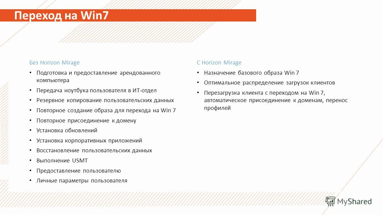 Переход на Win7 Без Horizon Mirage Подготовка и предоставление арендованного компьютера Передача ноутбука пользователя в ИТ-отдел Резервное копирование пользовательских данных Повторное создание образа для перехода на Win 7 Повторное присоединение к