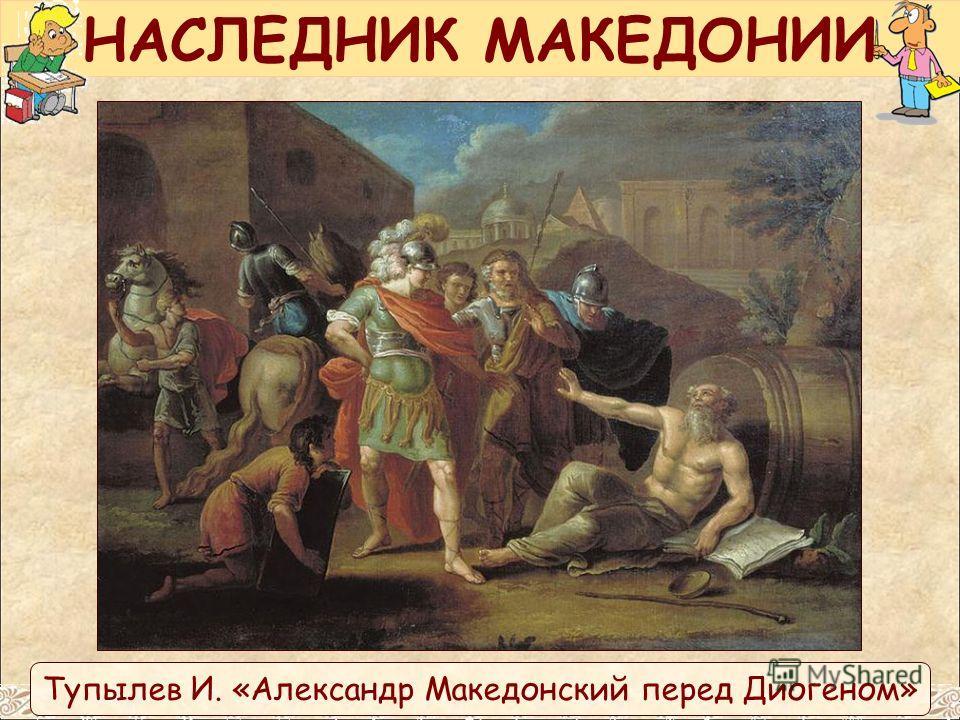 Тупылев И. «Александр Македонский перед Диогеном»