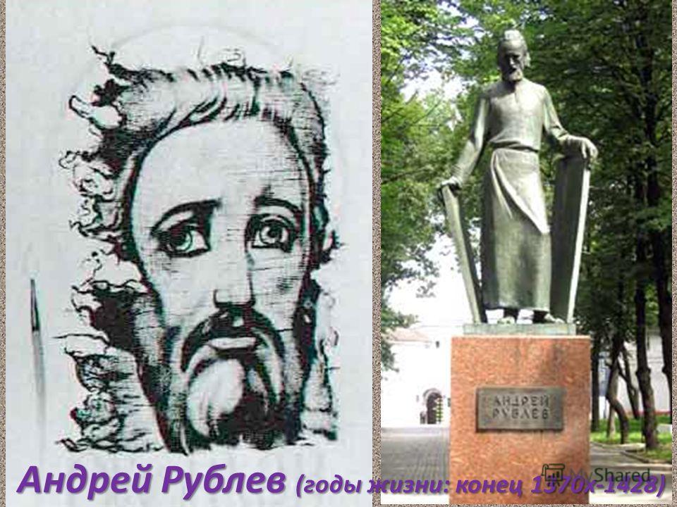 Андрей Рублев (годы жизни: конец 1370 х-1428)